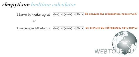 онлайн калькулятор сна