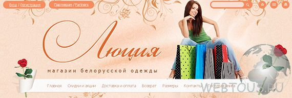 магазин женской оежды Люция
