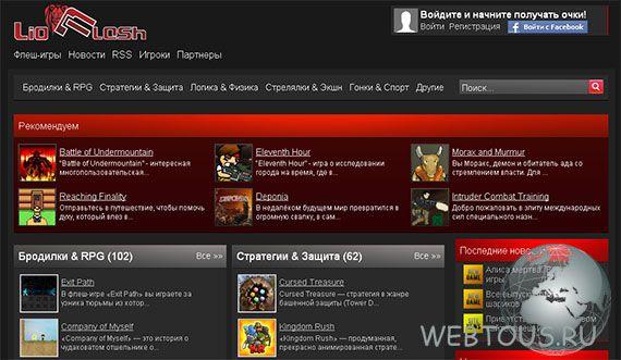 сайт бесплатных флэш игр