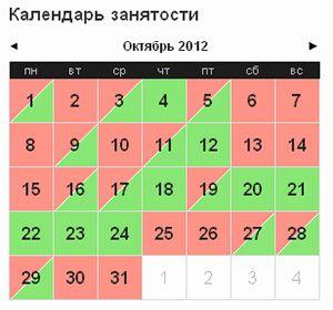 календарь занятости гида