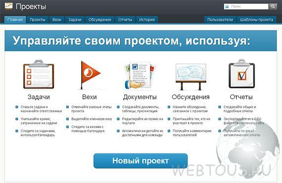 создайте свой виртуальный офис