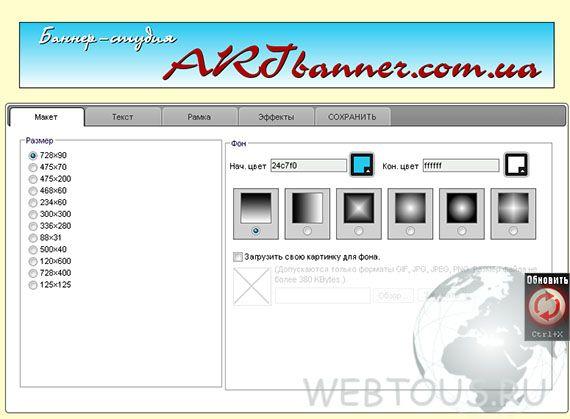 генератор баннеров онлайн