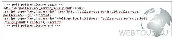 код для вставки опроса на сайт