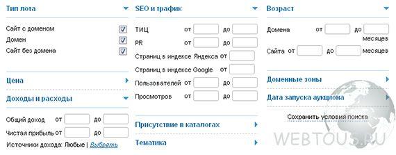 поиск на бирже сайтов