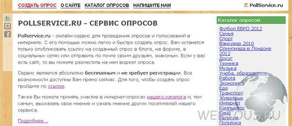 онлайн сервис опросов