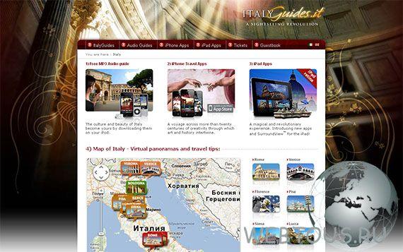 сайт об Италии