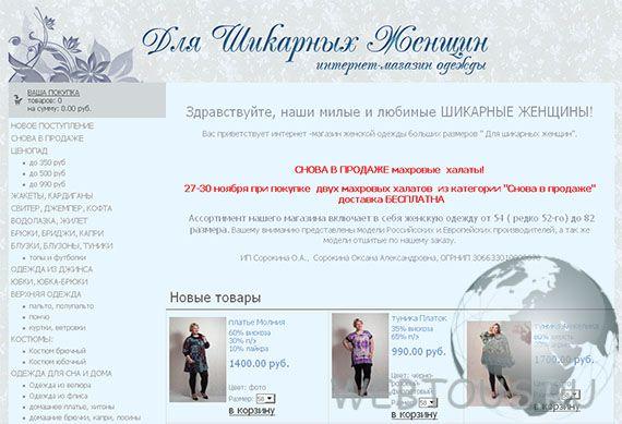 интернет магазин одежды для полных женщин