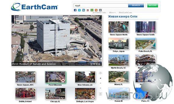 earthcam - вебкамеры со всего мира онлайн