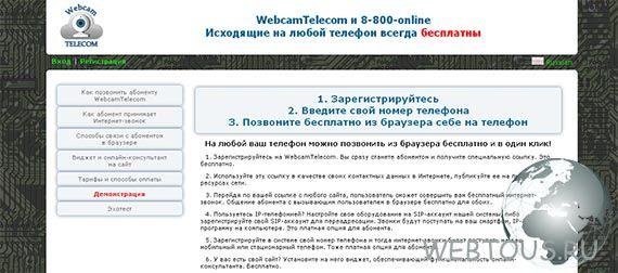 сайт сервиса webcamtelecom
