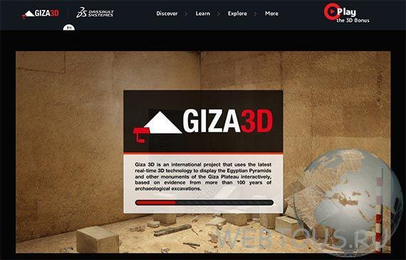 виртуальные пирамиды в 3D