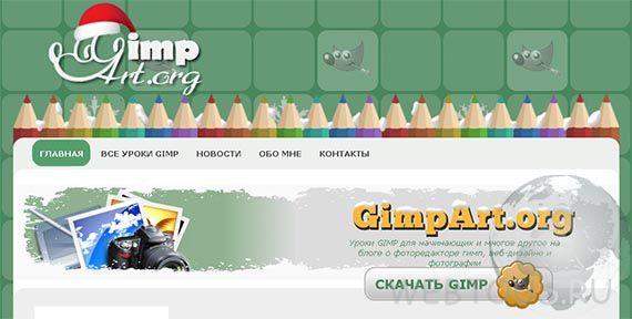 сайт о редакторе gimp