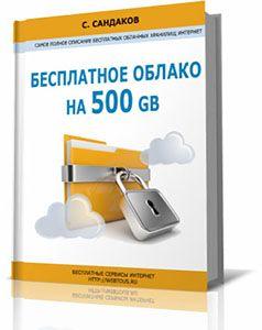 """Книга """"Бесплатное облако на 500 ГБ"""""""
