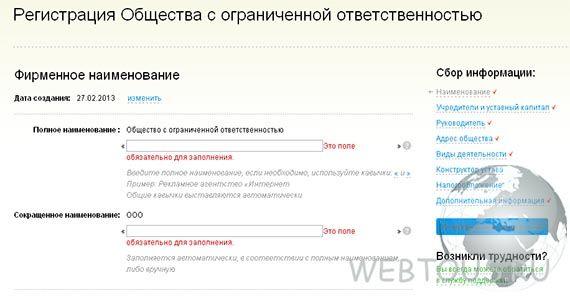 заполнение документов на регистрацию ООО