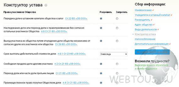 онлайн конструктор устава