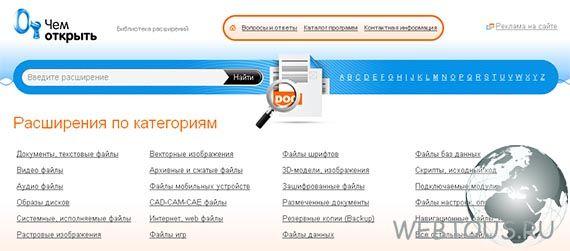 онлайн справочник форматов файлов