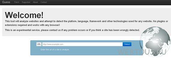 guess - сервис определения движка сайта