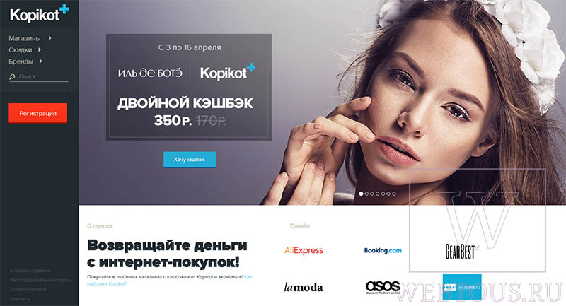 kopikot - официальный сайт