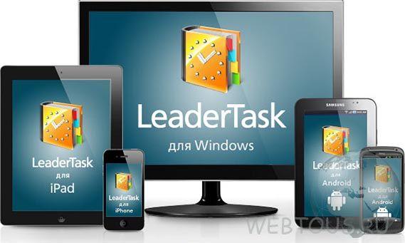 версии LeaderTask