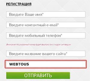 регистрация с промокодом