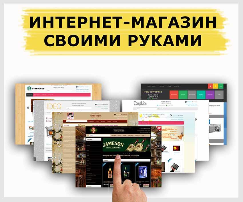 Интернет магазин сделать создать строительная компания аркада спб официальный сайт