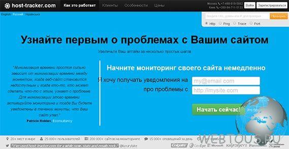 сервис проверки сайта