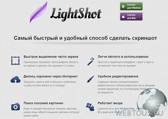 сервис lightshot