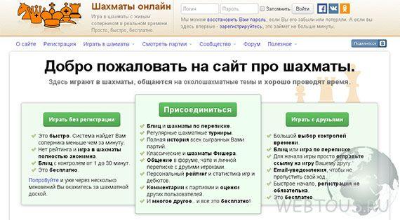 Сайт о шахматах