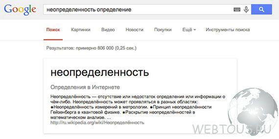определение google