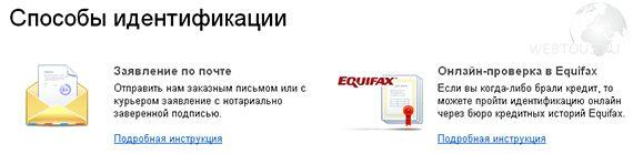 способы идентификации для нерезидентов РФ
