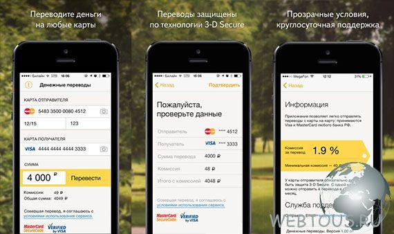 """приложение """"денежные переводы"""""""