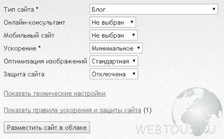 подключение сайта