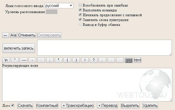 сервис speechpad