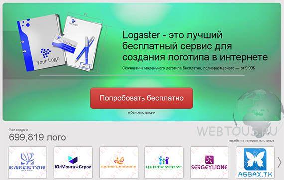 сервис логотипов