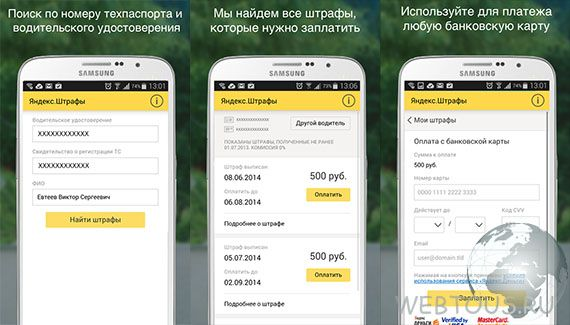 "приложение Андроид ""Яндекс.Штрафы"""