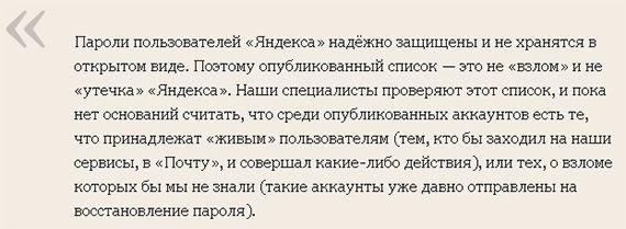 заявление Яндекс