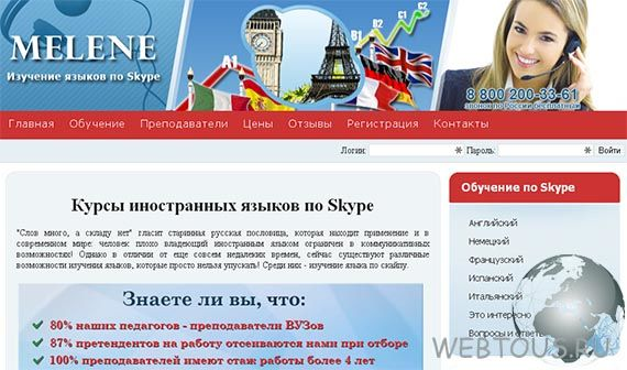 языки онлайн