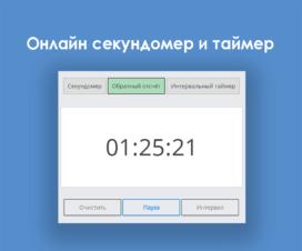 timer-sec
