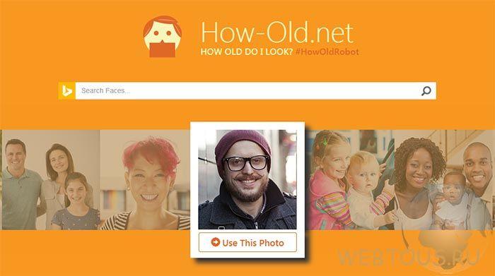 сервис майкрософт определения возраста по фото