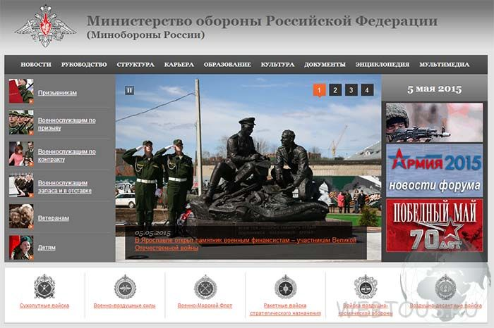 mil.ru - министерство обороны