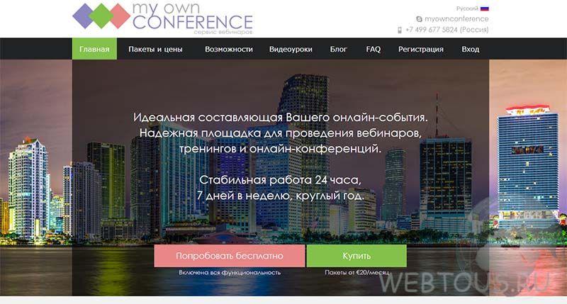 вебинары онлайн сервис