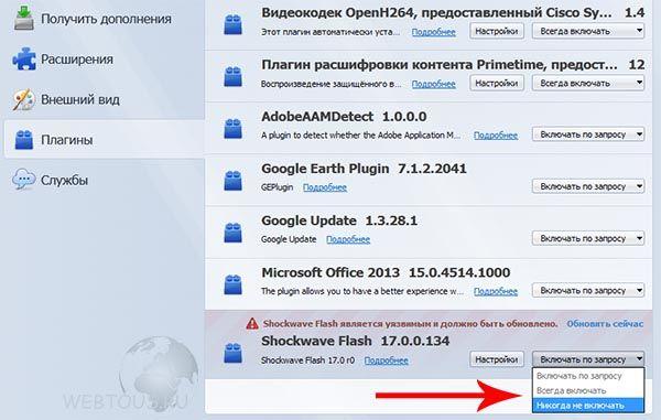 отключение плагина в Firefox