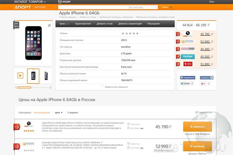 iphone купить онлайн