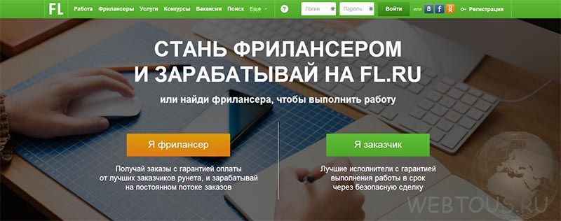 fl.ru главная страница