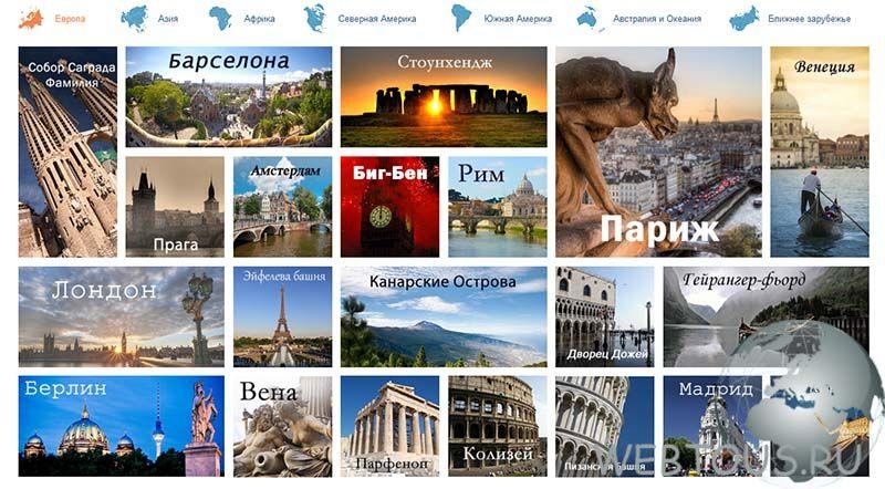 портал о туризме