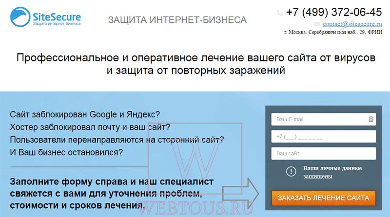 решение проблем с сайтом