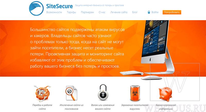 сервис защиты сайтов