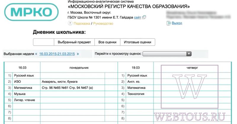 интерфейс дневника