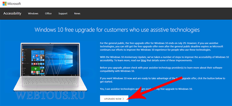 онлайн апгрейд windows 10
