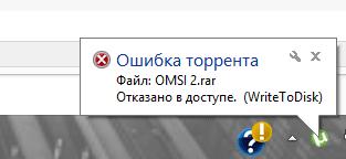 ошибка доступа utorrent