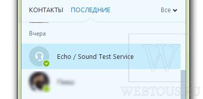 звуковой тест в скайп